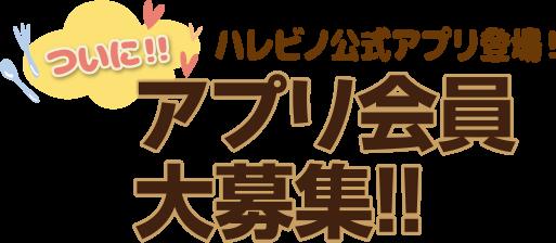 ついに!!ハレビノ公式アプリ登場! アプリ会員大募集!!
