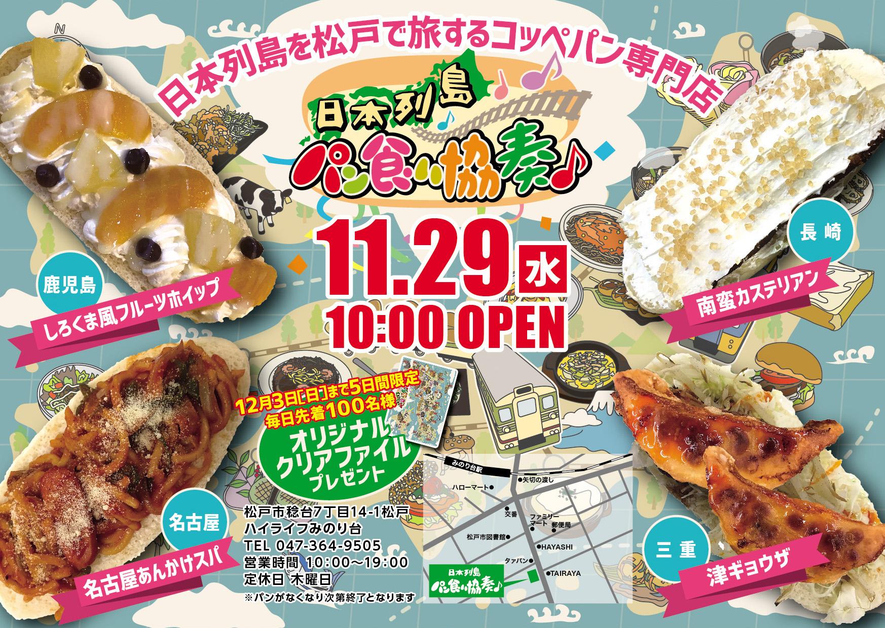 日本列島を松戸で旅するコッペパン専門店 日本列島パン食い協演